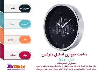 اینفوگرافی ساعت دیواری دلوکس مدل 503