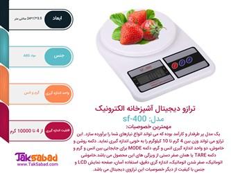 اینفوگرافی ترازو آشپزخانه الکترونیک مدل sf400
