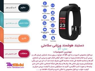 اینفوگرافی دستبند ورزشی سلامتی p1