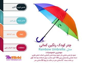 اینفوگرافی چتر رنگین کمانی