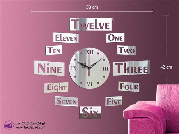 ساعت دیواری آینه ای حروف