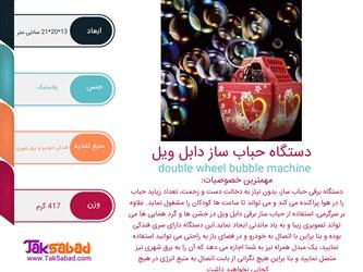 اینفوگرافی حباب ساز برقی دابل ویل
