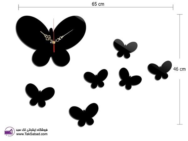 ساعت دیواری هفت پروانه