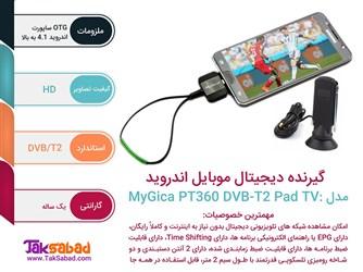 گیرنده دیجیتال موبایل اندروید padtv-pt360