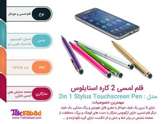 اینفوگرافی قلم لمسی استایلوس 2 in 1 Stylus Touchscreen Pen