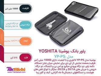 اینفوگرافی پاوربانک یوشیتا مدل YP-P5