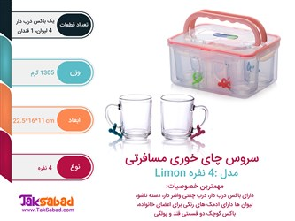مشخصات، قیمت و خرید سرویس چای خوری مسافرتی لیمون