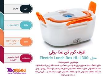 اینفوگرافی ظرف غذای برقی لانچ باکس HL-L300