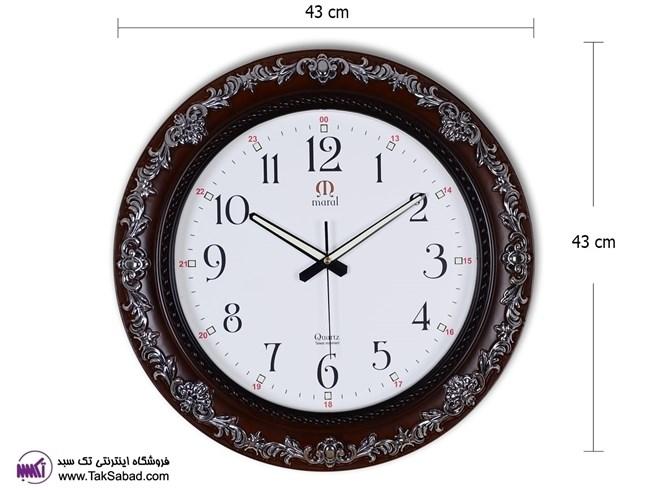 ساعت دیواری شیک مارال