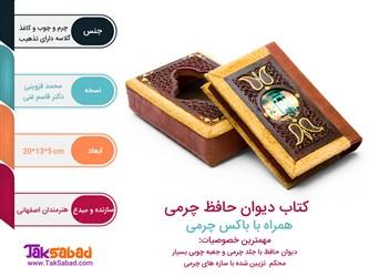 اینفوگرافی حافظ جلد چرم