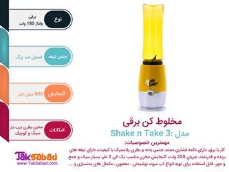 اینفوگرافی میکسر shake n take 3