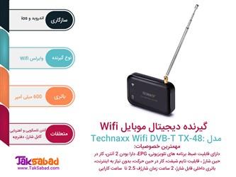 مشخصات، قیمت و خرید گیرنده دیجیتال موبایل technaxx