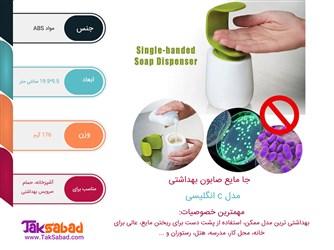 اینفوگرافی جا مایع صابون دستشویی