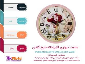 اینفوگرافی ساعت دیواری آشپزخانه طرح گلدان