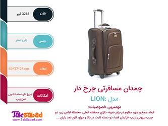 اینفوگرافی چمدان مسافرتی لیون