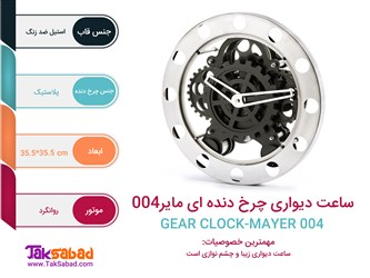 اینفوگرافی ساعت دیواری چرخ دنده ای مایر 004