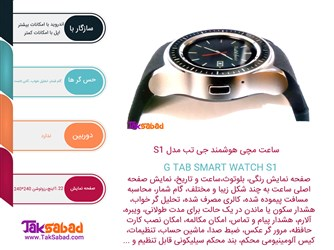 اینفوگرافی ساعت هوشمند جی تب مدل S1