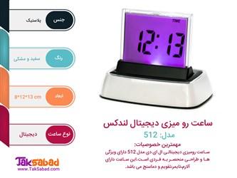 اینفوگرافی ساعت رومیزی لندکس مدل 512