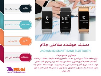 اینفوگرافی دستبند هوشمند سلامتی b3