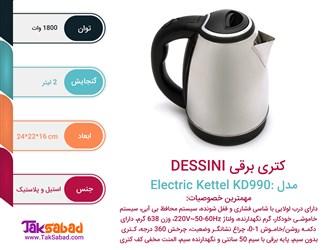اینفوگرافی کتری برقی دسینی KD990