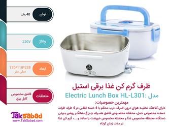 اینفوگرافی ظرف غذای برقی استیل لانچ باکس HL-L301