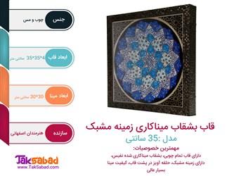 مشخصات، قیمت و خرید قاب بشقاب میناکاری اصفهان