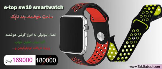 ساعت هوشمندبند نایک