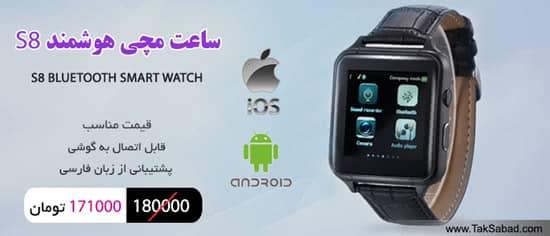 ساعت هوشمند s8